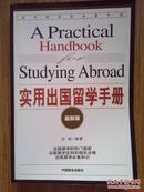 实用出国留学手册