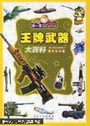 王牌武器大百科:注音彩图版