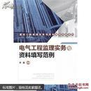 9787122194756电气工程监理实务与资料填写范例