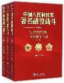 中国人民解放军著名战役战斗(第3卷解放战争时期上中下)