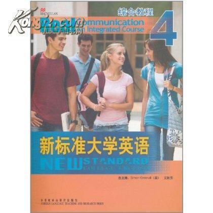 新标准大学英语综合教程4(附mp3光盘1张 书1本) 9787560086224图片