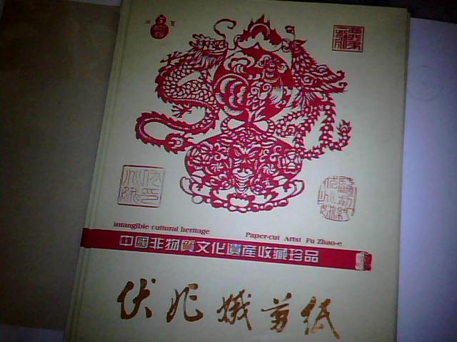 伏兆娥剪纸 中国非物质文化遗产收藏作品 作者 签赠本