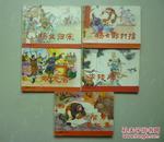 连环画:杨家将(1-5册全)--人美版