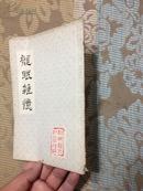 龙眠杂忆(清人记载的桐城风物与民俗)