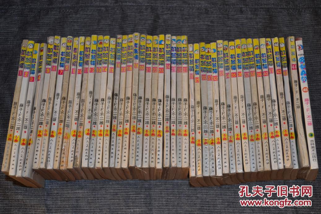 【图】老全套32K版本机器猫1-45漫画漫画F不藤子屁股针图片