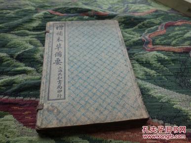 增补本草备要(三卷 线装本石印)