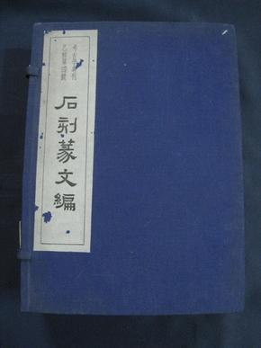 石刻篆文编  线装本一函全两册 科学出版社1957年一版一印  考古学专刊乙种第四号