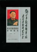 邓小平海军建设思想研究