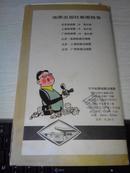 宁沪杭甬铁路沿线图【1981年一版一印6700册】