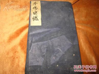 佛教手抄大本线装经书【【千佛宝藏】】一函三册全