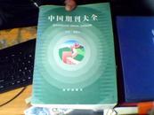 中国期刊大全   3FF