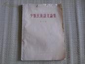 〈中国语文丛书-少数民族语文论集〉(第二集)58年初版