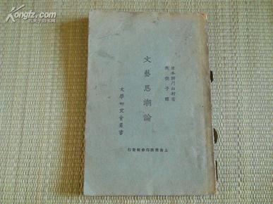 民国13年初版《文艺思潮论》---厨川白村著---