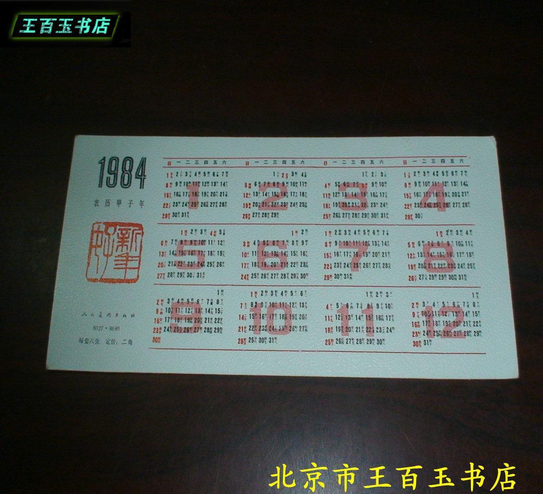 1984年日历书签卡片一张图片