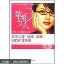 苹果女人:女性心理·身体·皮肤自我护理手册