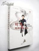 时雍健康艺术创新录(奚潘良著 文汇出版社2012年1版1印 正版现货)