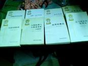 外国法律文库4,5,6,7,12,15,18,22,25合售