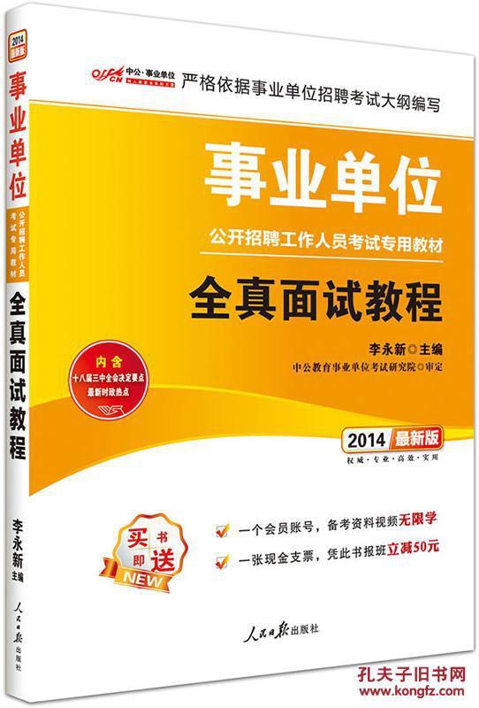 【图】中公版2014事业单位公开招聘工作人员