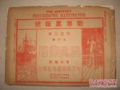 一战侵华刊物 1914年9月《写真通信》 宣战诏书 列强现势地图 军舰 胶州湾 青岛
