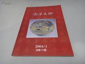 南方文物2004年第1期