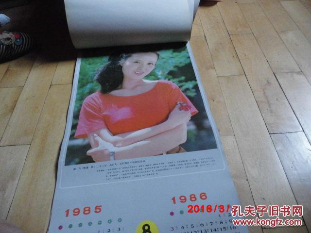 《红楼梦演员生活照》山西画报摄影(含封面13张)