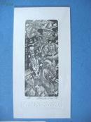 藏书票:《童话世界》 捷克Gemnadi Alexandrov 铜版 有签名