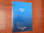 保湿白皮书2013——中国护肤品市场