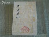 61年版〈许庼学林〉中华书局