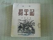 《揭竿记》李啸仓 1951年初版 鼓词