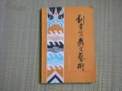 82年1版1印 〈刘奎官舞台艺术〉仅印2600册