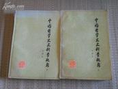 83年初版《中国哲学史史料学概要》上下册  品好