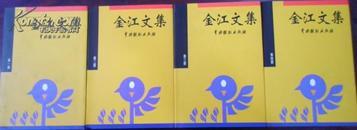 《金江文集》1-4共4冊(作者:金江簽名鈐印贈本)貨號:A2014-4-1-5