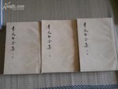 77年初版《李太白全集》上中下三册  品好  非馆藏