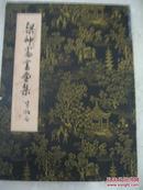 梁仲憲書畫集  70年初版,包快遞