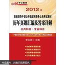 中公版·2012党政领导干部公开选拔和竞争上岗考试教材:历年真题汇编及答案详解