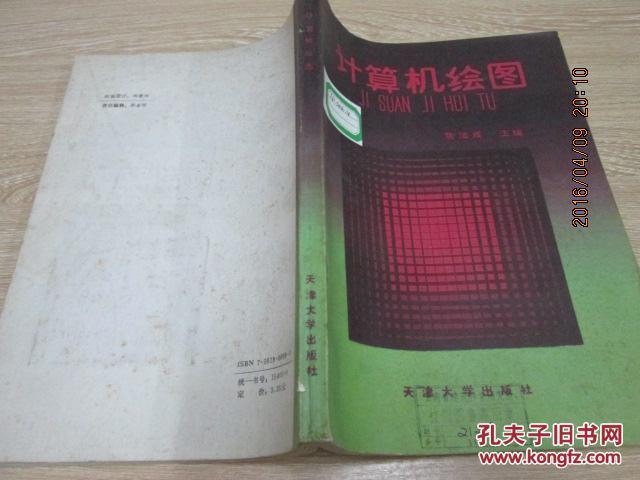 【圖】計算機繪圖_天津大學出版社圖片