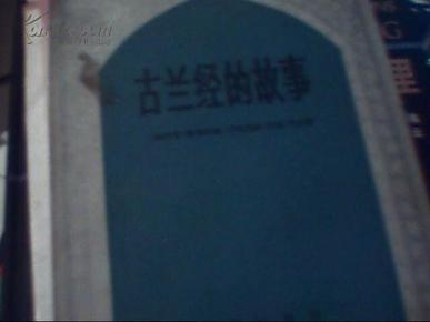 故事 墨玉/古兰经的故事(货号:942)