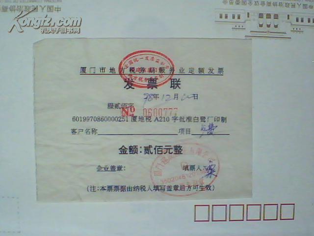 发票(福建早期发票)62——厦门市服务业定额发票(200元)