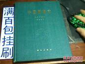 中国植物志【第六十五卷 第一分册】