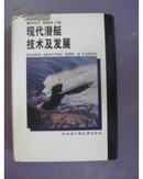 现代潜艇技术及发展(精装带护封 仅印1000册)