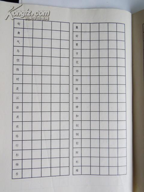 北京体育大学出版社 硬笔书法 -相关书籍图片 网上书店网站图片
