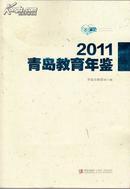 2011青岛教育年鉴2011