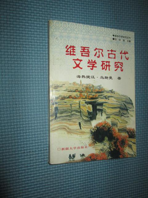 维吾尔学研究丛书     维吾尔古代文学研究     快递4公斤内仅收5元 (货号:2C9 )