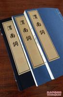 光绪旧版刷印《渭南词》宣纸线装 1函2册 写刻极精美
