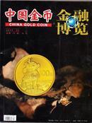 金融博览:中国金币
