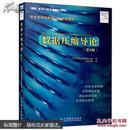 图灵计算机科学丛书:数据压缩导论(第4版)中文版