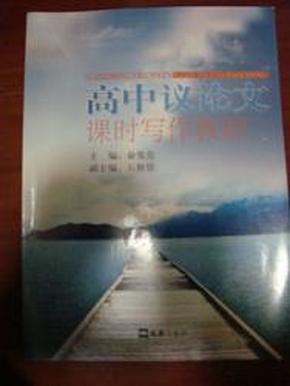 课时议论文教程写作高中高中新乡县龙泉贴吧图片