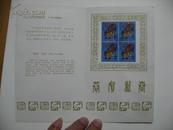 B——S.F.T.107《丙寅年》邮票4方连