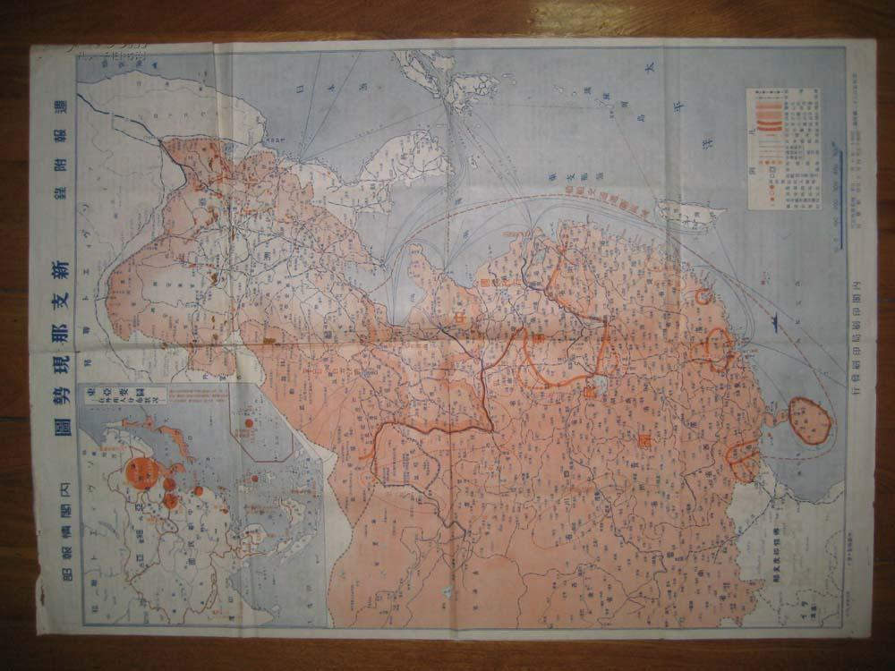 【图】1940年地图 《新支那现势图》
