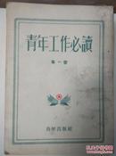 青年工作必读(第一册)